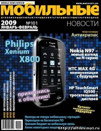 Журнал Мобильные новости №1 (январь-февраль 2009)