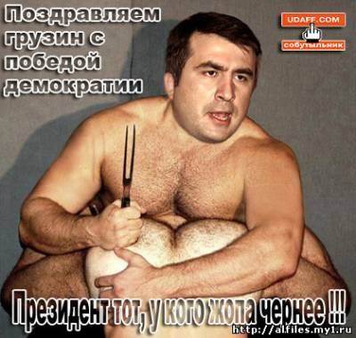 """Карикатура на Саакащвили: """"Поздравляем Гррузин с победой демократии!"""""""