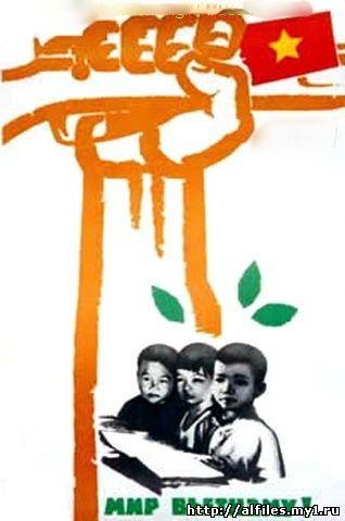 Советский плакат мы солидарны с