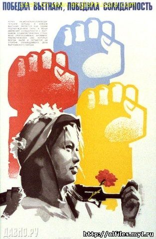 Советский плакат победил вьетнам